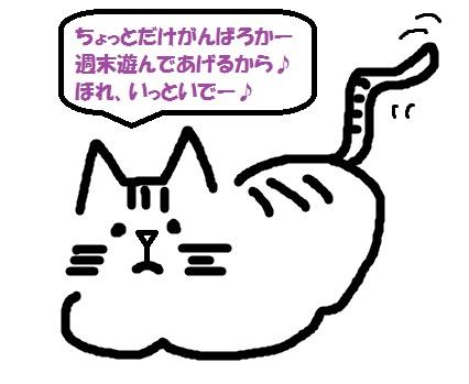 がんばれねこ.jpg