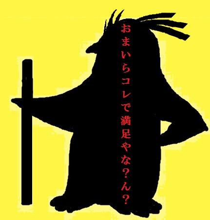 イワトビペンギン.jpg