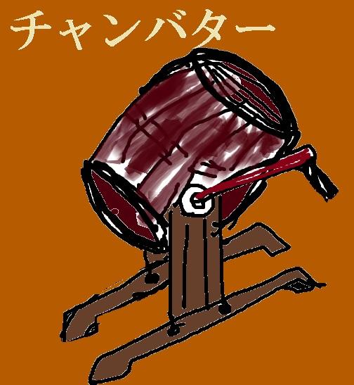 バターチャーン.jpg