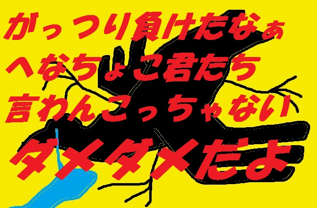 八咫烏泣く002.jpg