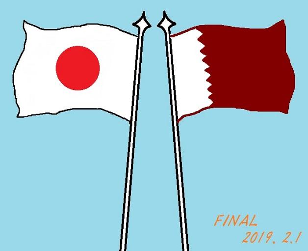 日本カタール国旗20190201FINAL0002.jpg