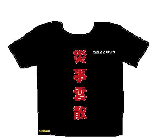 災事雲散Tシャツ.jpg