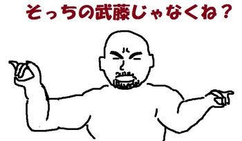 グレートムタ.jpg