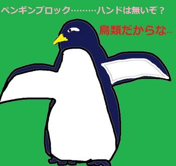 ペンギンの壁.jpg